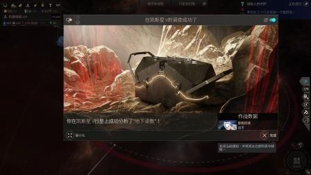 无尽太空2实况主线流程28【铭欣酱】