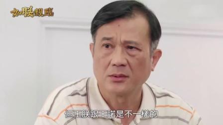 《如朕亲临》11集预告片