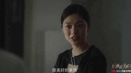 《上海女子图鉴》金句集锦 爱情到底是什么