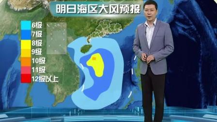 20180603广东卫视天气预报