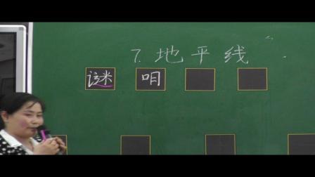 《地平线(写字课)》——木兰县人民小学 杨宇