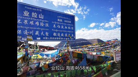 2018年川进青出 西藏行---邯郸市在路上户外俱乐部活动纪实