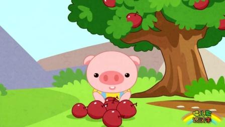 智象儿歌 - 59-猪之歌