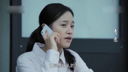 《青恋》25集预告片