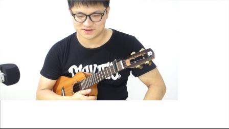 郝云【活着】尤克里里Ukulele弹唱教学 by 胖子哇
