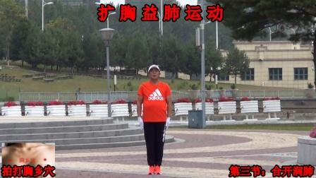 大美龙江健身操官方网站【第21套】第02节-扩胸益肺运动-第3节:合开润肺1.29分