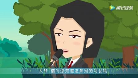 河长制宣传微视频