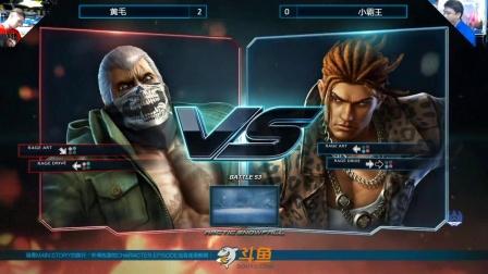 铁拳7 EVO资格代表选拔赛败者组半决赛 小霸王VS黄毛
