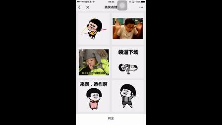 这款小程序让你QQ微信斗图没对手丨如何把图片变成表情包