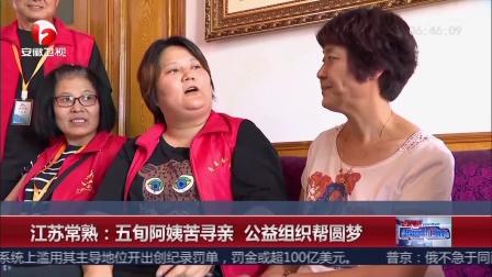 超级新闻场 2018 上合组织青岛峰会今天开幕