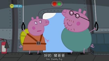 小猪佩奇第五季第07集 跳伞