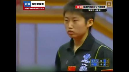 2007直通萨格勒布 世乒赛 女单 郭跃VS张怡宁 乒乓球比赛视频 剪辑