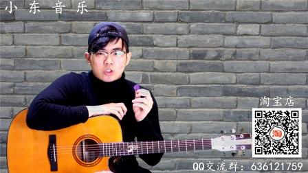 老王吉他基础教学 第十六课 《拨片的使用》