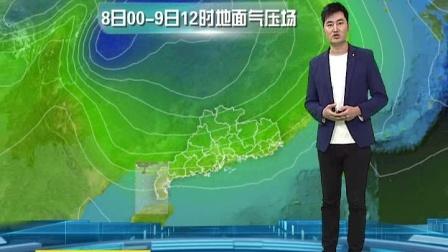 20180106广东卫视天气预报