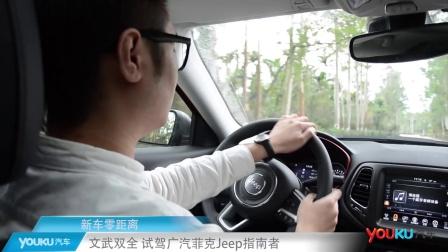 新车零距离: 文武双全 试驾广汽菲克Jeep指南者