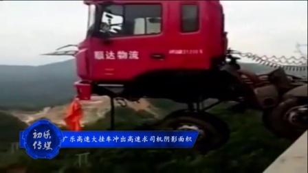 广乐高速大挂车冲出高速 求司机心理阴影面积