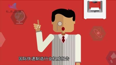科普中国之赛老师系列 第18集 3D 打印发展前景如何