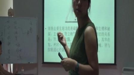 中医五行--肾视频课程