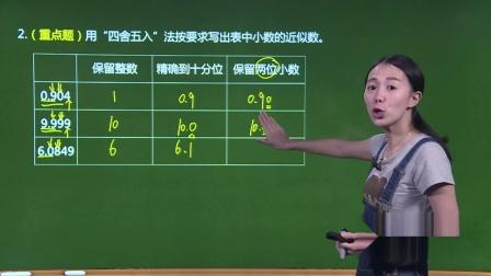 人教版-数学-基础版-四年级下-易巧-4.小数的意义和性质-5.小数的近似数-2.教材知识全解-3