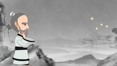 齐鲁科技文化人物动画-甘德——二十八星宿