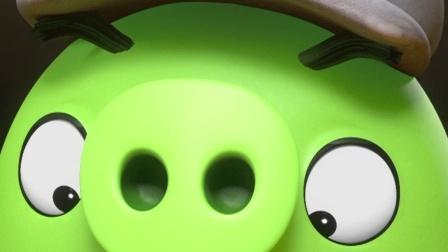 竖版:《愤怒的小鸟之猪猪传 第三季》35 绿头猪难过丢到所有东西 误将炸弹投入引爆炸