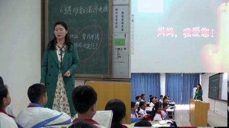 五年级语文遇难者的第三个电话课堂实录邓州市花洲实验小学胡红阁