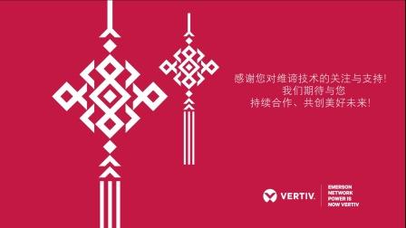 维谛(Vertiv)新春贺卡