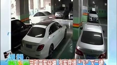 """司机开车分神  汽车穿墙""""飞""""下二楼 城市资讯台 180210_标清"""