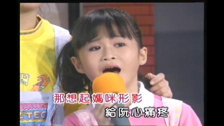 卓依婷VS郑怡萍-17-流浪天涯三兄妹【LD超清版】