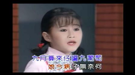 卓依婷VS郑怡萍-01-病仔歌【VCD超清版】