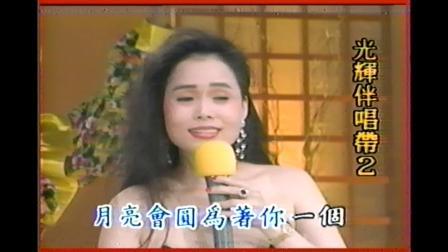 卓依婷VS郑怡萍-14-《卓依婷、郑怡萍情歌对唱1》VHS专辑片尾【VHS超清版】