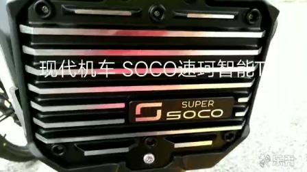 现代机车SOCO电动车TSLITE