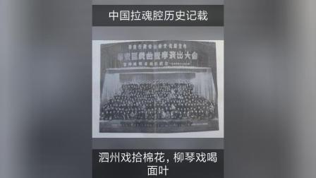 中国安徽泗州戏拾棉花,江苏省柳琴戏喝面叶,1954上海华东戏曲观摩大赛。传统剧目唱片在这里诞生。大师姚秀云晚年尽兴演唱拾棉花