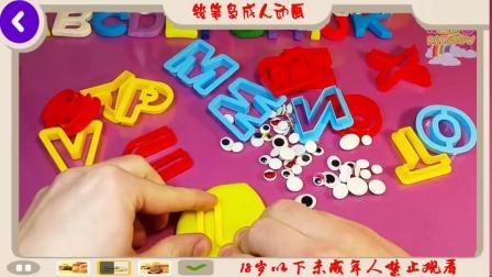 播放字母粘土塑料彩色橡皮泥游戏为孩子们学习语言