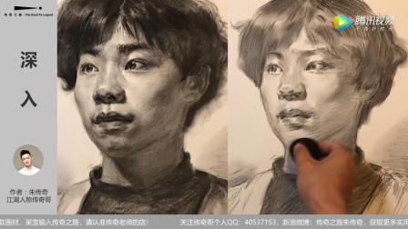第二三〇集 朱传奇男青年素描头像示范视频常速版241传奇绘画课堂