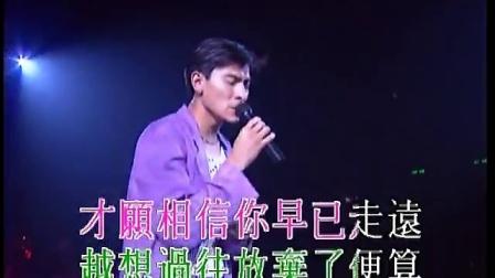 《不能没有你》刘德华 (Live版)