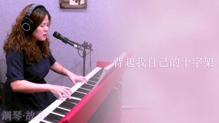 《祢的爱》赞美之泉 钢琴弹唱cover:张郁兰 老师 by : 奶茶(张春慧)