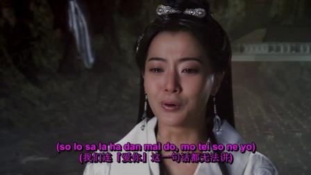 神话 电影原声 成龙金喜善孙楠韩红