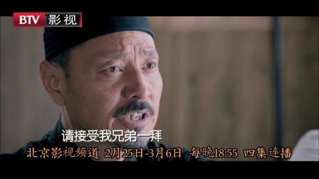 北京影视频道 勇者胜 兄弟反目