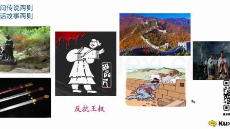 酷学习七年级中国民间传说两则:希腊神话故事两则.mp4