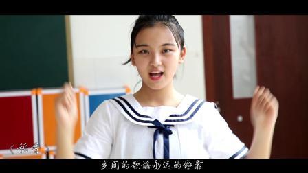 寿光世纪教育集团东城学校《稻香》