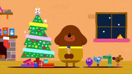 《嗨道奇 圣诞特别节目》01 阿奇和小朋友们装饰圣诞树 罗莉太兴奋装饰不能停