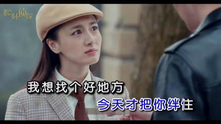 叶青-别走得那么快[1080P](韵影KTV制作)