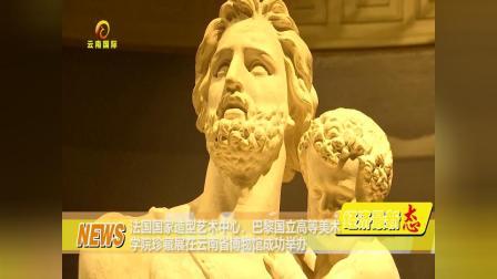 法国国家造型艺术中心 巴黎国立高等美术学院珍藏展在云南省博物馆举办
