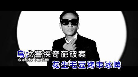 宋小宝+周云鹏+SNH48-公虾米[1080P](韵影KTV制作)