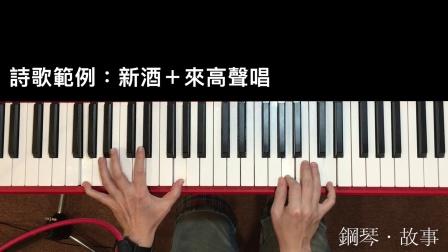 """诗歌 """" 串接 """" 教学:新酒+来高声唱 钢琴示范:奶茶(张春慧)"""