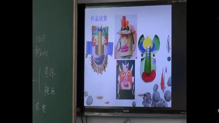 沪教版美术五年级下册第四单元感受民间艺术8立体面具-许老师配视频课件教案
