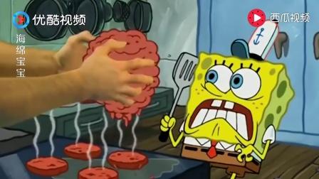 海绵宝宝: 海绵宝宝制作大怪物美味蟹黄堡, 结果让他崩溃! 好伤心