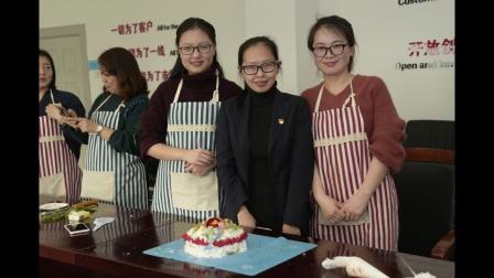 """天津联通和平分公司女职工2018年""""三.八""""节烘焙活动"""