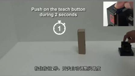 新XUM 光电开关 调节方式1:物体自学习
